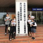 第74回国民体育大会 大阪府代表選手団 結団式