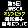 第5回JMSCAオリンピック強化選手選考について